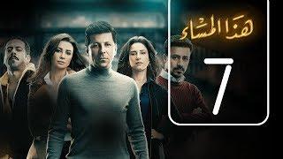 مسلسل هذا المساء | الحلقة السابعة | Haza AL Masaa .. Episode No. 07