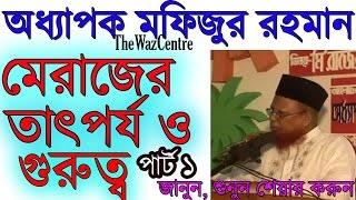 Waz by Oddhapok Mofizur Rahman. রমজানের গুরুত্ব ও তাৎপর্য। part 1. Bangla Islamic Lecture