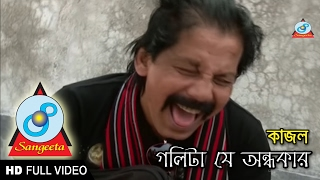 Kajol - Golita Je Ondhokar | Album Lal Jilapi | Bangla Perody Song | Sangeeta