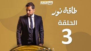 Episode 03 - Taqet Nour Series  | الحلقة الثالثة -  مسلسل طاقة نور