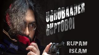 Ugrobaader Guptoboi (Official Video) | Notun Niyom | Rupam Islam | Bengali Music Video 2017