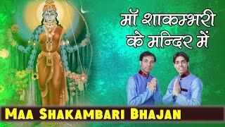 माँ शाकम्भरी के मन्दिर // Shakambhari Mata Bhajan By Saurav Madhukar // Shakambari Parivaar