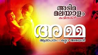 Super Hit Malayalam Kavithakal | Amma | Kallara Ajayan Kavithakal