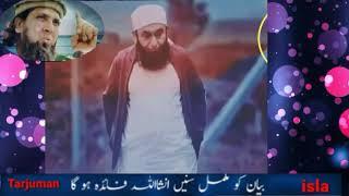 Allah ka Taaruf By Molana Tariq Jamil Sb || Allah Asmano ka Malik | Allah ka koi shareek Nai