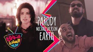 فوق السادة اونلاين | اغنية الواسطة  Michael Jackson - Earth Song Parody