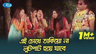 Ai chokhe Takio Na Lutpat Hoye Jabe | এই চোখে তাকিয়ো না লুটপাট হয়ে যাবে | Mossarok Karim Funny Scene