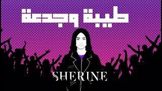 Sherine - Tayba We Gad