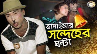 ভাদাইমার সন্দেহের ঘন্টা   Vadaimar Sondeher Ghonta   Koutuk   Bangla Comedy 2017