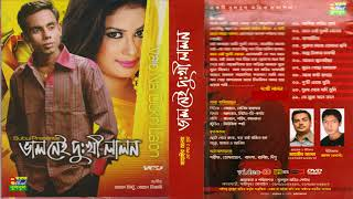Dukhi Lalon-Valo Nei Dukhi Lalon Full Album Audio Jukbox Bulbul Audio Center
