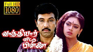 Vaathiyaar Veettu Pillai   Sathyaraj,Shobana,Goundamani    Tamil Superhit Movie HD