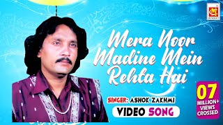 Mera Noor Madine Mein Rehta Hai || Ashok Zakhmi || Original Video Qawwali || Musicraft