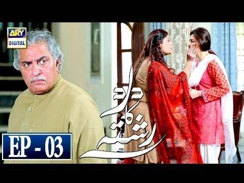 Dard Ka Rishta Episode 3 - 21st March 2018 - ARY Digital Drama