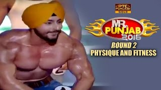 Round 2 - Physique and Fitness | Mr Punjab 2016 | PTC Punjabi GOLD