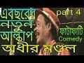 Panchoros Adhir Mondal Part 4 Bangala Comedy Alkap Gaan Looto Comedy Scense Gojan mp3
