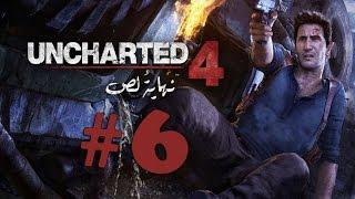 تختيم أنشارتد 4 نهاية لص مدبلج بالعربي ! #6 | Uncharted 4 Chapter #6