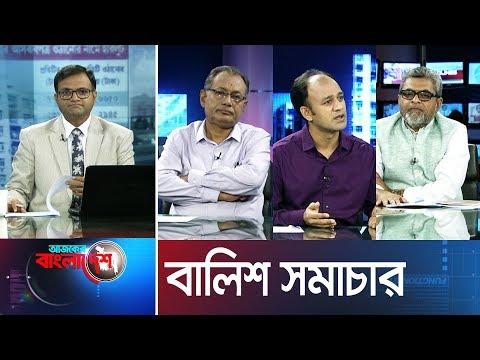 Xxx Mp4 Ajker Bangladesh II আজকের বাংলাদেশ II 21 May 2019 II বালিশ সমাচার 3gp Sex