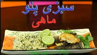 Happy Norooz 2016 Sabzi polo ba mahi _سبزی پلو_ Persian Recipe Cooking with Toorandokht