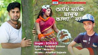 Ami Naki Manus Vala Na| আমি নাকি মানুষ ভালা না| Sohag|Emdad Sumon| Ahmed Sajeeb|Bangla New Song 2020