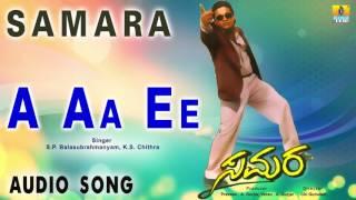 Samara - A Aa Ee | Audio Song | Shiva Rajkumar, Devaraj, Sudha Rani
