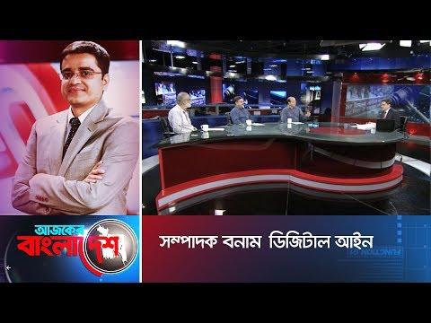 Xxx Mp4 Ajker Bangladesh 15 October 2018 সম্পাদক বনাম ডিজিটাল আইন 3gp Sex