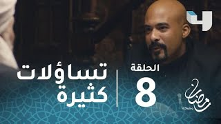 مسلسل #كلبش 2 –حلقة8- لماذا لم يقتل عاكف عدوه سليم الأنصاري؟ #رمضان_يجمعنا