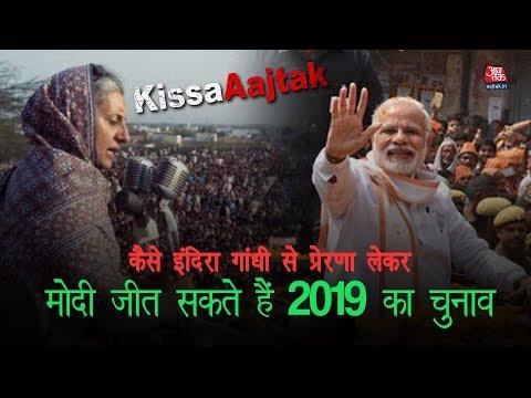 Xxx Mp4 कैसे Indira Gandhi से प्रेरणा लेकर Narendra Modi जीत सकते हैं 2019 का चुनाव 3gp Sex