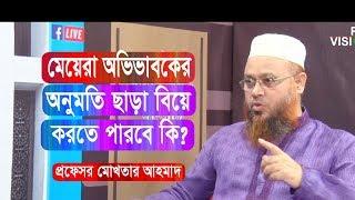 মেয়েরা অভিভাবকের অনুমতি ছাড়া বিয়ে করতে পারবে কি? Bangla Islamic Question   Professor Mokhter Ahmad