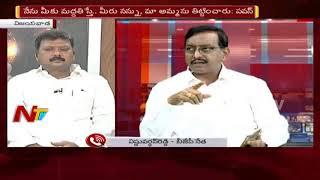AP Politics : Special Debate on Pawan Kalyan's Janasena Dowleswaram Kavathu   Part 02   NTV