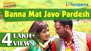 Banna Mat Javo Pardesh | Rajsthani New Music VIDEO Song | Sarita Kharwal New Song | Marwadi DJ Songs