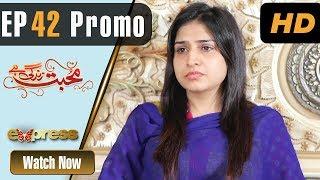 Pakistani Drama | Mohabbat Zindagi Hai - Eapisode 42 Promo | Express Entertainment Dramas | Madiha