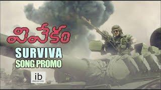 Vivekam - Surviva song promo - idlebrain.com