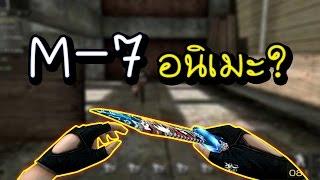 [PB] - เล่นมีด M-7 ลาย อนิเมะ?
