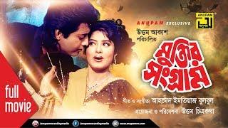 Muktir Songram | মুক্তির সংগ্রাম | Omor Sani & Mousumi | Bangla Full Movie