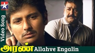 Aran Tamil Movie Songs HD | Allahve Engalin Song | Jeeva | Gopika | Mohanlal | RB Choudary