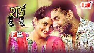 Hard To Do - হার্ড টু ডু | Bangla Telefilm | Shojol, Aporna Ghosh | Channel F3