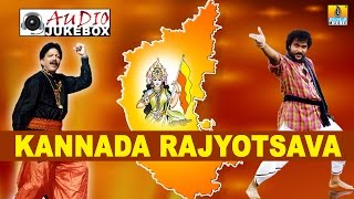 Kannada Rajyotsava | Kannada Patriotic Movie Songs | Audio Jukebox