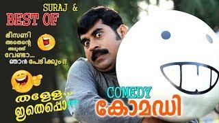 പണി കിട്ടിയ ഇങ്ങനെ കിട്ടണം | Latest malayalam Comedy Scenes | Malayalam Comedy Scenes