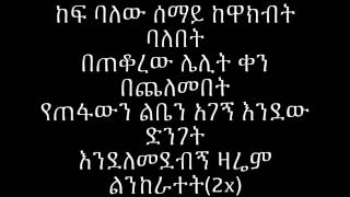 Tigist Bekele teretahu - Lyrics
