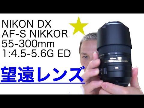 ニコンの望遠レンズ「AF-S NIKKOR 55-300mm」ズーム効く