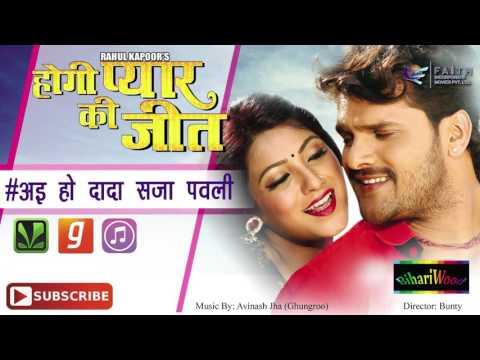 Xxx Mp4 Khesari Lal Yadav Sad Song Aai Ho Dada आई हो दादा सजा पवली Bhojpuri New Songs 3gp Sex