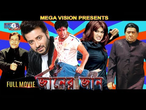 Xxx Mp4 Janer Jaan New Bangla Movie 2018 Shakib Khan Munmun Dipjol Misha Sawdagor 3gp Sex
