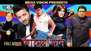 Janer Jaan | New Bangla Movie 2018 | Shakib Khan | Munmun | Dipjol | Misha Sawdagor |