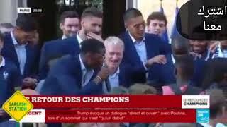 احتفالات عارمة تعم فرنسا ابتهاجاً بالفوز بكأس العالم  2018 على الطريقه المصريه