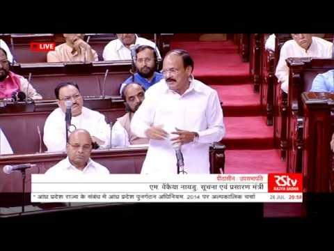 Sh. M Venkaiah Naidu's remarks concerning the State of Andhra Pradesh