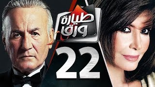 مسلسل طيارة ورق - بطولة ميرفت أمين - الحلقة الثانية والعشرون HD | Tayara waraq Series - Episode 22