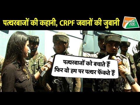 Xxx Mp4 न पत्थरबाज न आतंकी और न पाकिस्तान तोड़ पाएंगा इन CRPF जवानों का हौसला Bharat Tak 3gp Sex