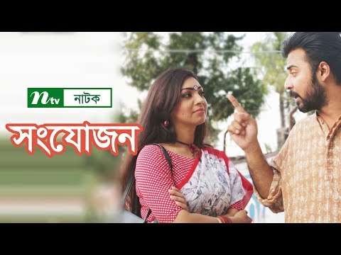 Download Shongjojon | সংযোজন | Afran Nisho | Prova | NTV Bangla Natok