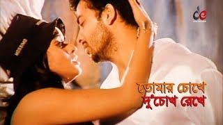 Tomar Chokhe Du Chokh Rekhe | Bangla Movie Song | Shakib Khan | Sahara