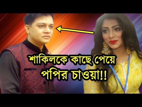 Xxx Mp4 এক্স স্বামী প্রেমিক শাকিল খানের কাছে পপির এ কেমন আবদার Shakil Khan And Popy Latest News 3gp Sex