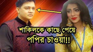 এক্স স্বামী/প্রেমিক শাকিল খানের কাছে পপির এ কেমন আবদার!! | Shakil Khan and Popy Latest News